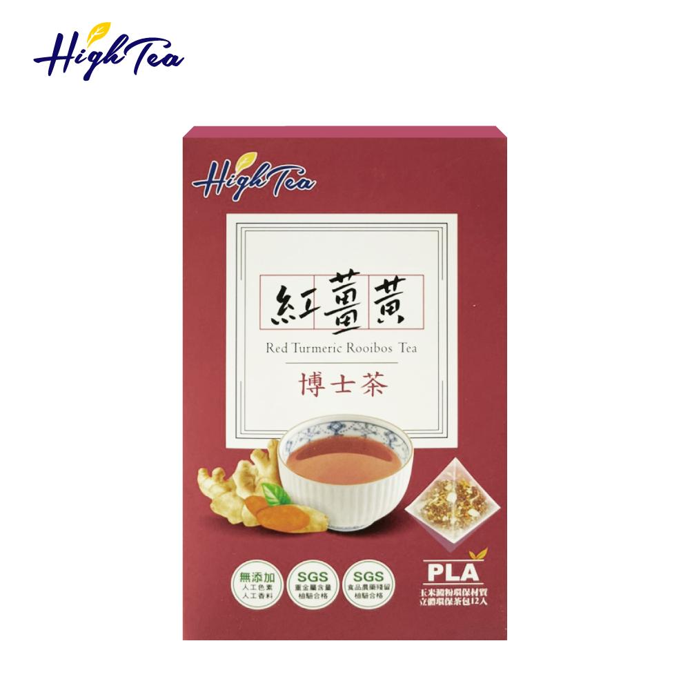 High Tea 紅薑黃博士茶12入/盒