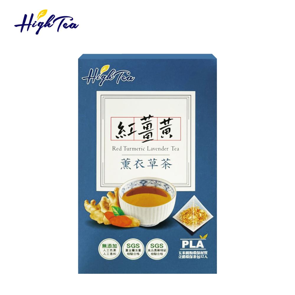 High Tea 紅薑黃薰衣草茶12入/盒