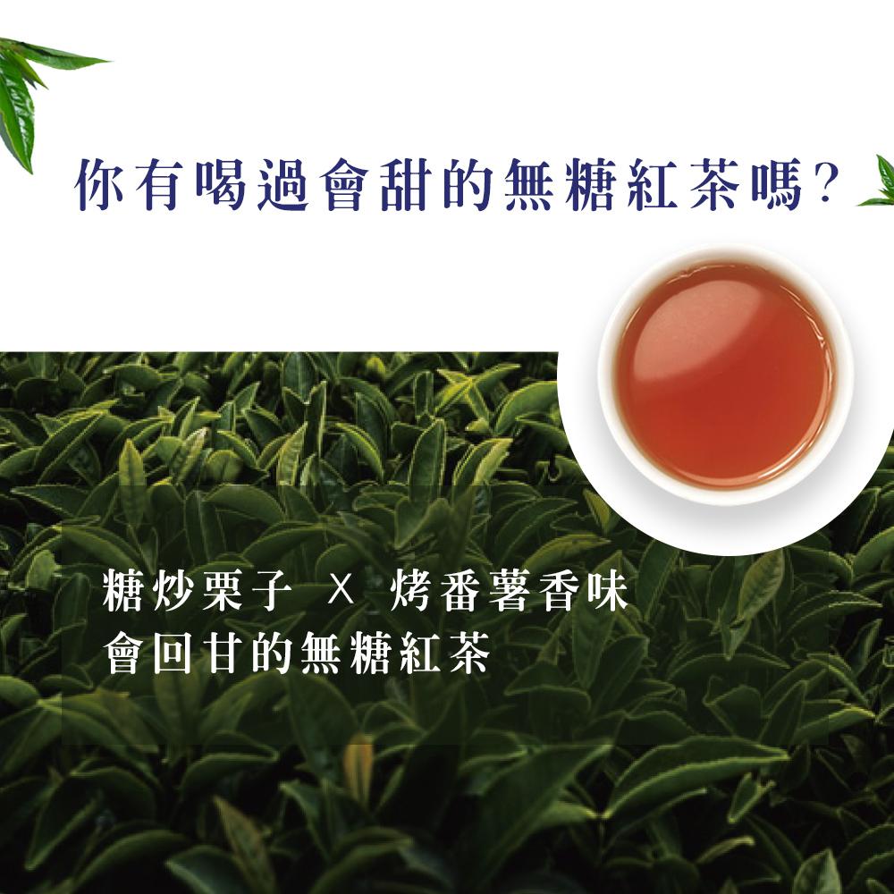 以獨家烤焙技術釋放茶葉天然糖香,賦予糖炒栗子與熟成蜜薯交織出的特殊香氣,入口後茶香在喉頭明顯上揚至鼻腔內持續不散