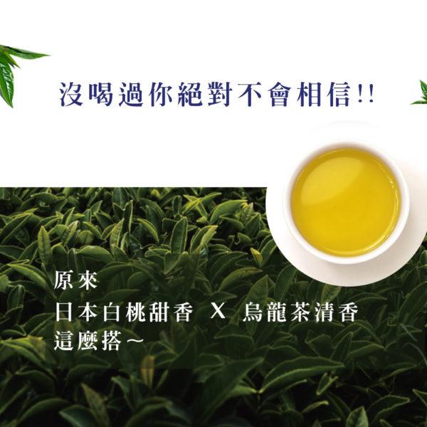 精選台灣輕發酵烏龍茶與天然果粒,入口立即感受濃郁日本白桃香甜,就像大口咬下現摘的熟成白桃,鮮甜多汁的誘人滋味,讓人一滴都不想錯過