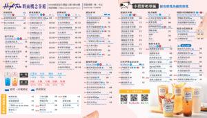 2020秋冬High Tea 時尚概念茶館菜單