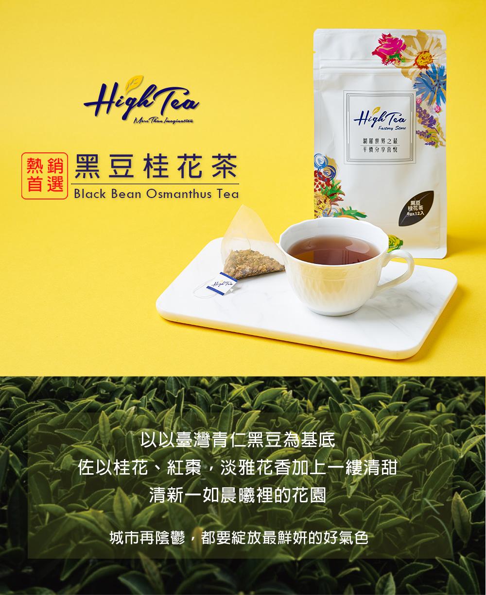 黑豆桂花茶,以臺灣青仁黑豆為基底,佐以桂花、紅棗,淡雅花香加上一縷清甜,清新一如晨曦裡的花園。 城市再陰鬱,都要綻放最鮮妍的好氣色。