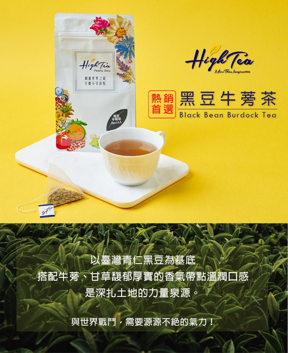 黑豆牛蒡茶,以臺灣青仁黑豆為基底,搭配牛蒡、甘草,馥郁厚實的香氣帶點溫潤口感,是深扎土地的力量泉源。與世界戰鬥,需要源源不絕的氣力!