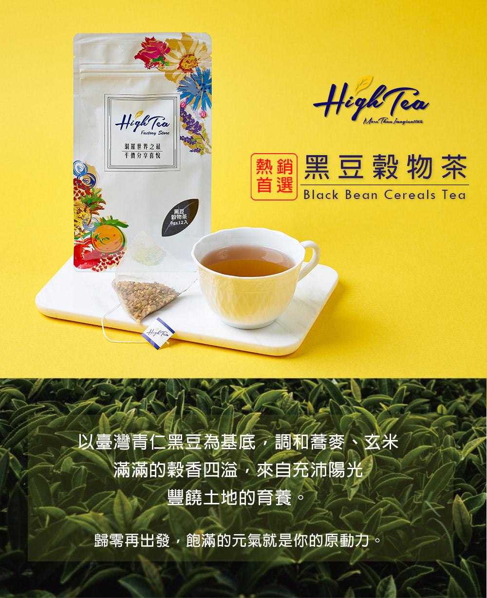 黑豆穀物茶,以臺灣青仁黑豆為基底,調和蕎麥、玄米,滿滿的穀香四溢,來自充沛陽光、豐饒土地的育養。 歸零再出發,飽滿的元氣就是你的原動力。