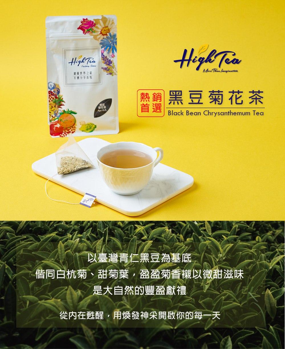 黑豆菊花茶,以臺灣青仁黑豆為基底,佐以桂花、紅棗,淡雅花香加上一縷清甜,清新一如晨曦裡的花園。城市再陰鬱,都要綻放最鮮妍的好氣色。