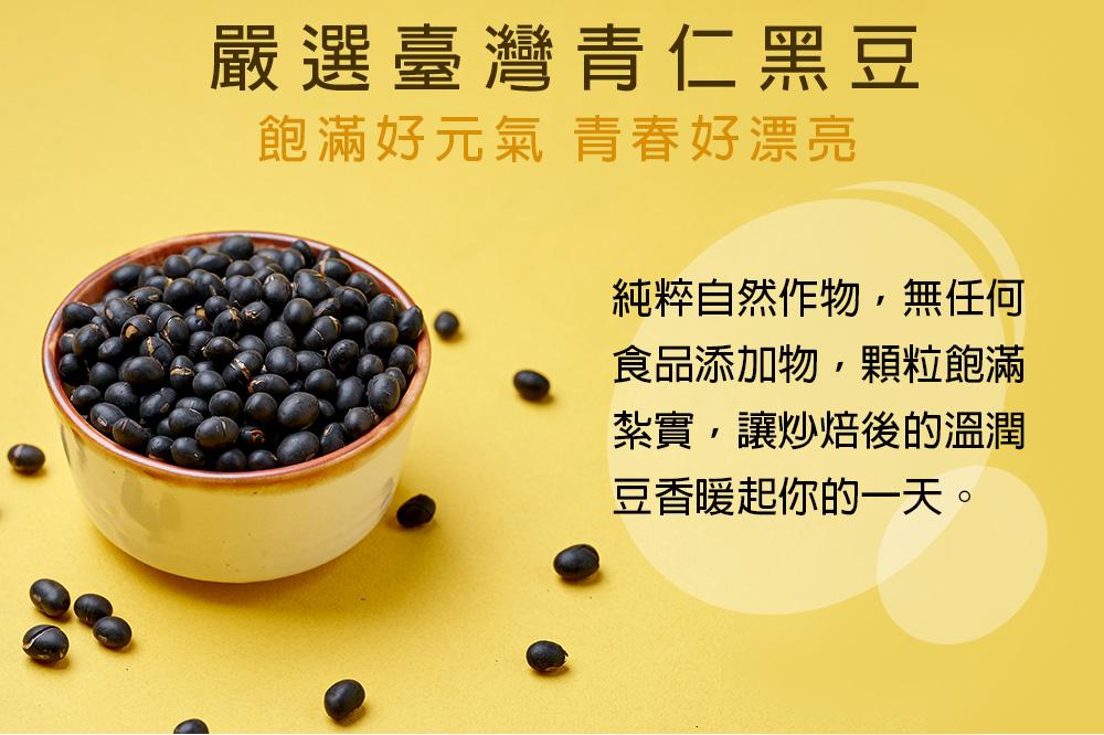 純粹自然作物,無任何食品添加物,顆粒飽滿紮實,讓炒焙後的溫潤豆香暖起你的一天。