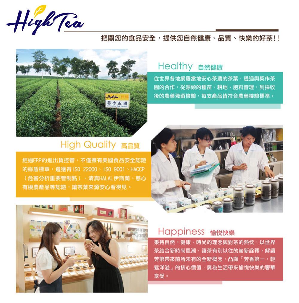 把關您的食品安全,提供您自然健康、高品質、快樂的好茶。