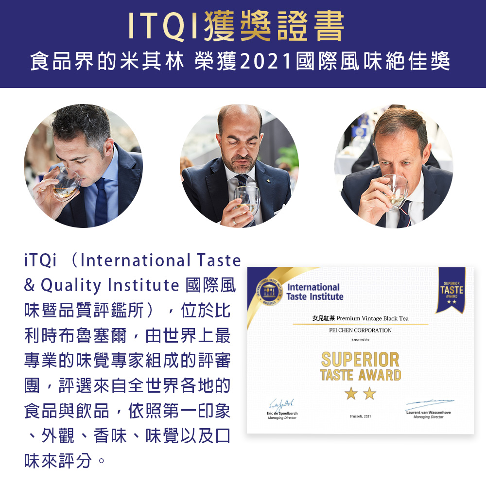 iTQi (International Taste & Quality Institute 國際風味暨品質評鑑所),位於比利時布魯塞爾,由世界上最專業的味覺專家組成的評審團,評選來自全世界各地的食品與飲品,依照第一印象、外觀、香味、味覺以及口味來評分