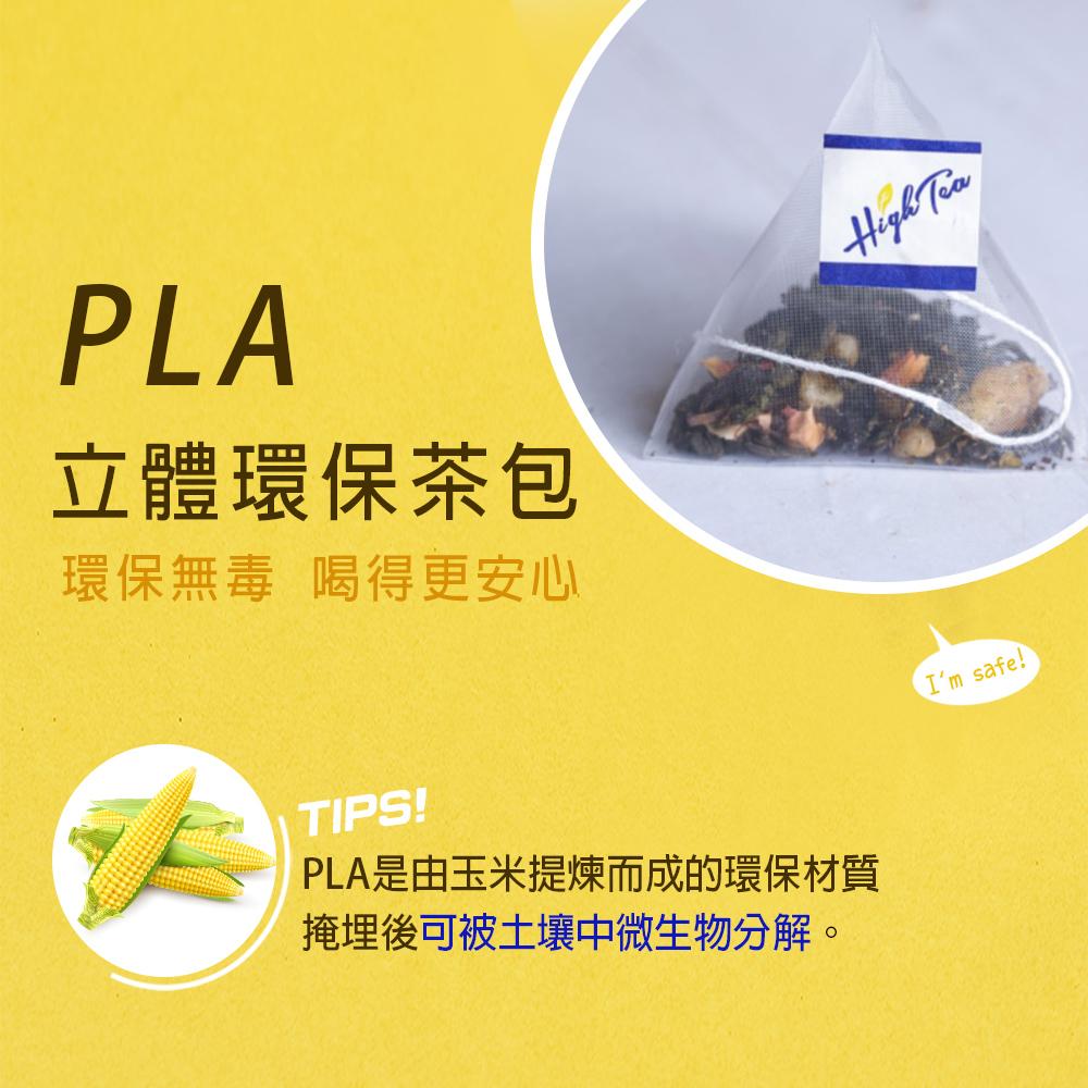PLA玉米澱粉三角茶包 可完全生物分解 環保無毒,喝得更安心