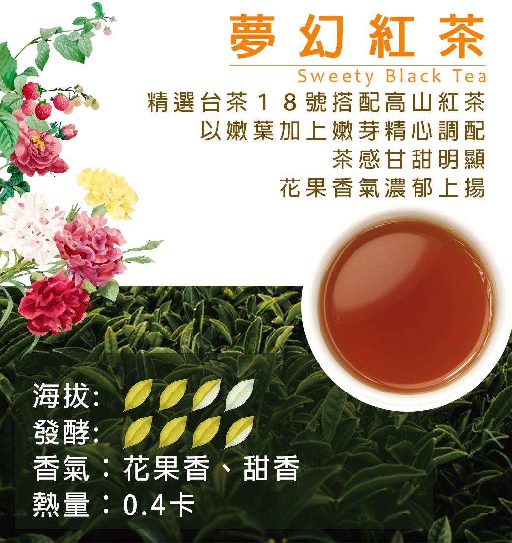 夢幻紅茶 精選台茶18號搭配高山紅茶,以嫩葉加上嫩芽精心調配,茶感甘甜明顯,花果香氣濃郁上揚