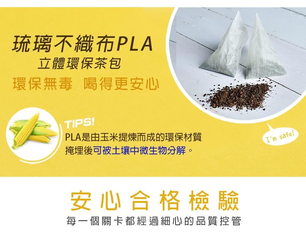 使用PLA立體環保茶包,由玉米提煉而成的環保材質,掩埋後可被土壤微生物分解,環保無毒,健康愛地球,喝得更安心。