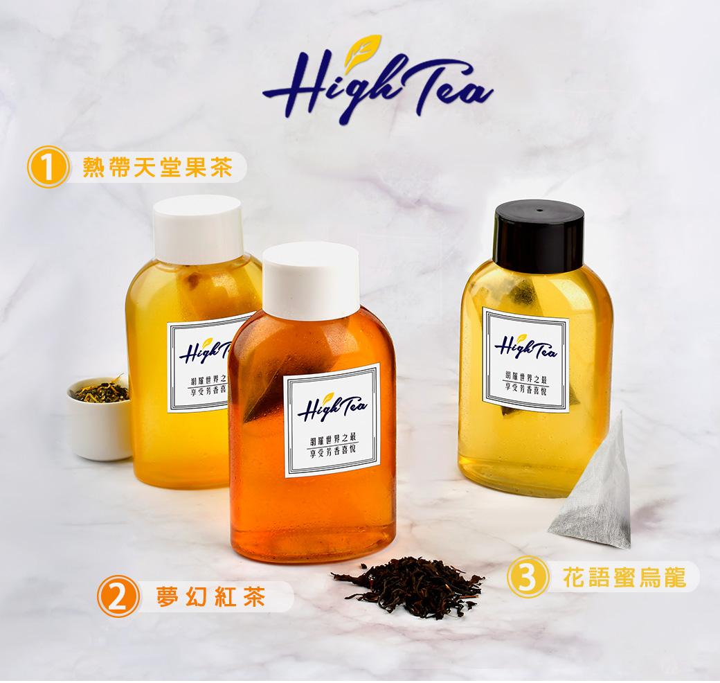 30分鐘冷泡茶系列(熱帶天堂果茶、夢幻紅茶、花語蜜烏龍茶)