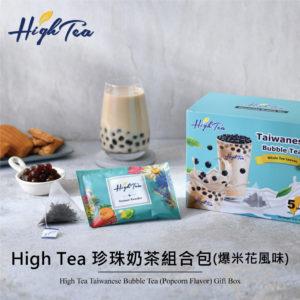(短效良品促銷)High Tea 珍珠奶茶組合包5入/盒 (爆米花風味)