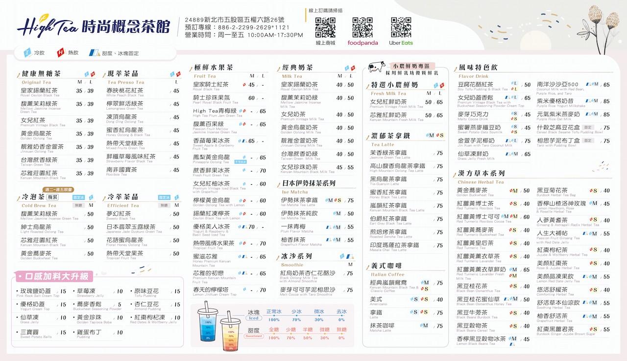 2021春夏High Tea 時尚概念茶館菜單