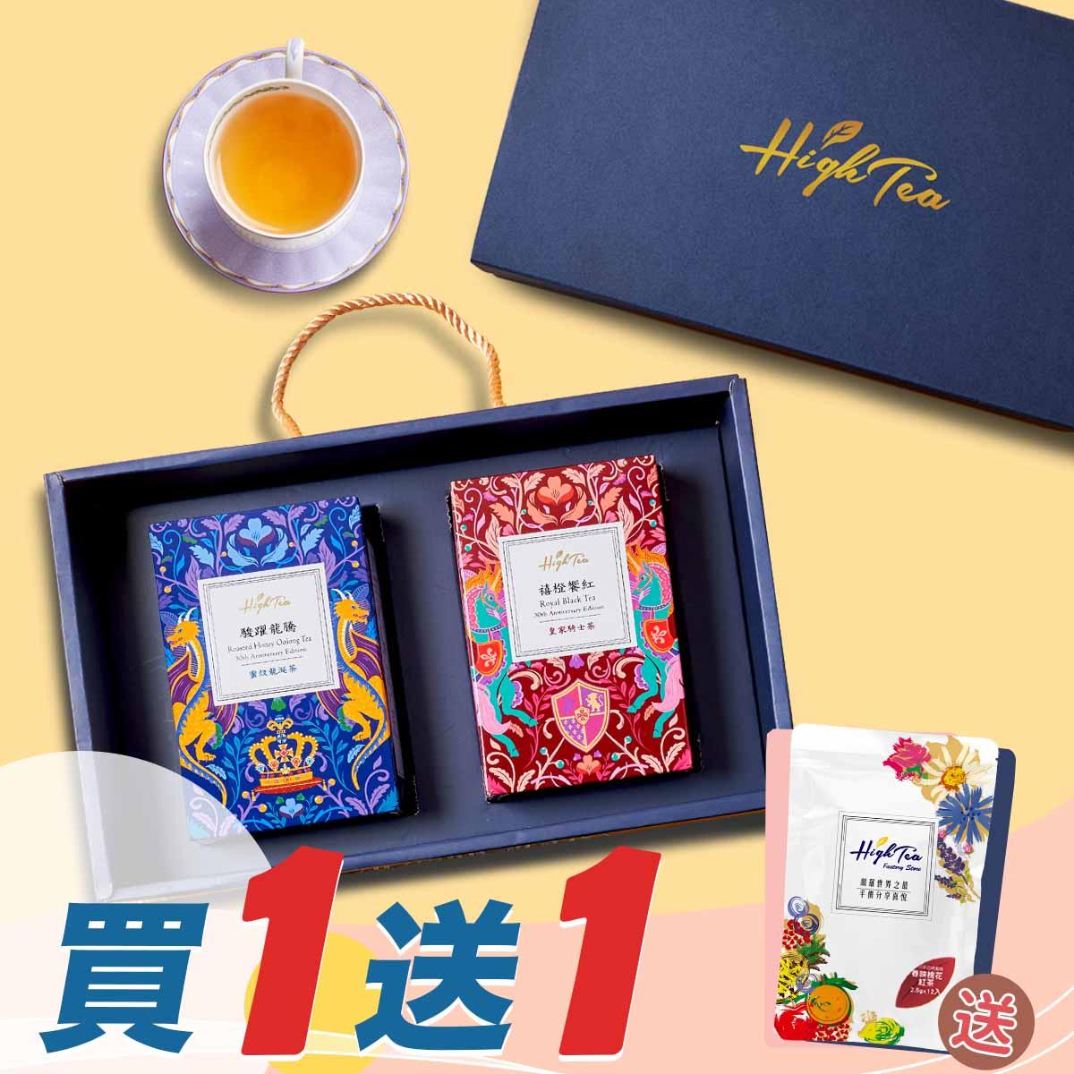 皇家限量禮盒|皇家騎士茶+蜜炆龍涎茶