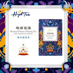 30周年紀念茶|駿躍龍騰-蜜炆龍涎茶