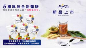 新品上市-玉米鬚茶系列