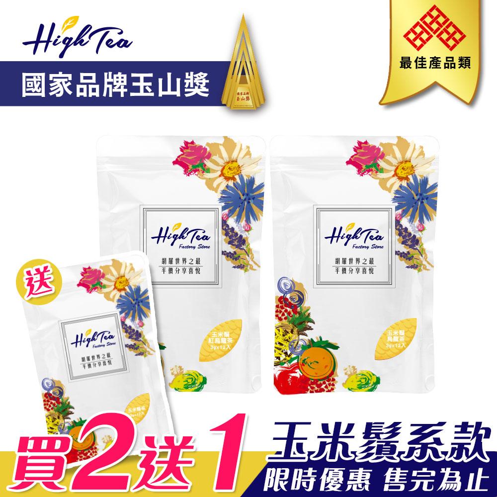 【買2送1】玉米鬚茶3袋/綜合風味-有咖啡因