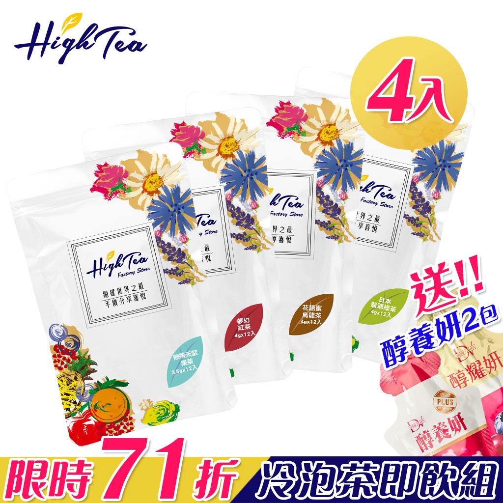 冷泡茶即飲組-4袋綜合(紅茶+綠茶+烏龍茶+果茶)