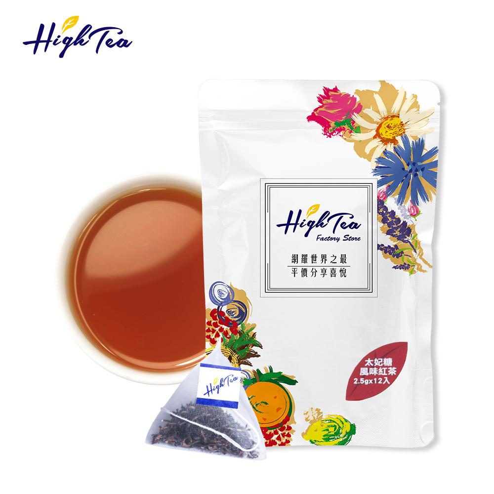 太妃糖風味紅茶|世界特色茶(12入x1袋)