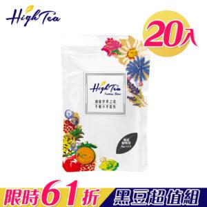 黑豆茶超值組 黑豆穀物茶超值組-無咖啡因養生茶(12入x20袋)