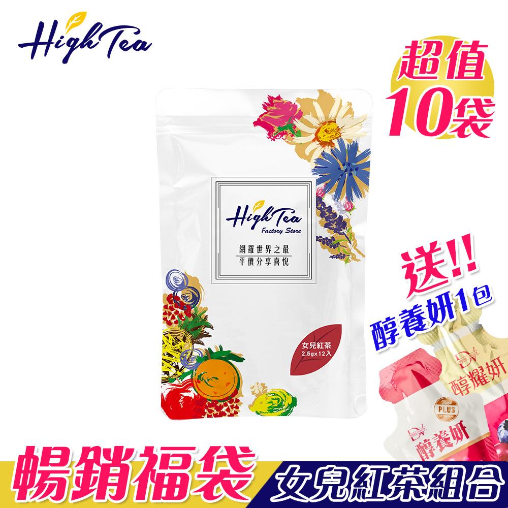 暢銷福袋|女兒紅茶超值組(12入x 10袋)