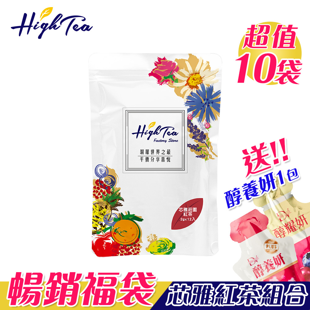暢銷福袋|芯雅莊園紅茶(12入x 10袋)