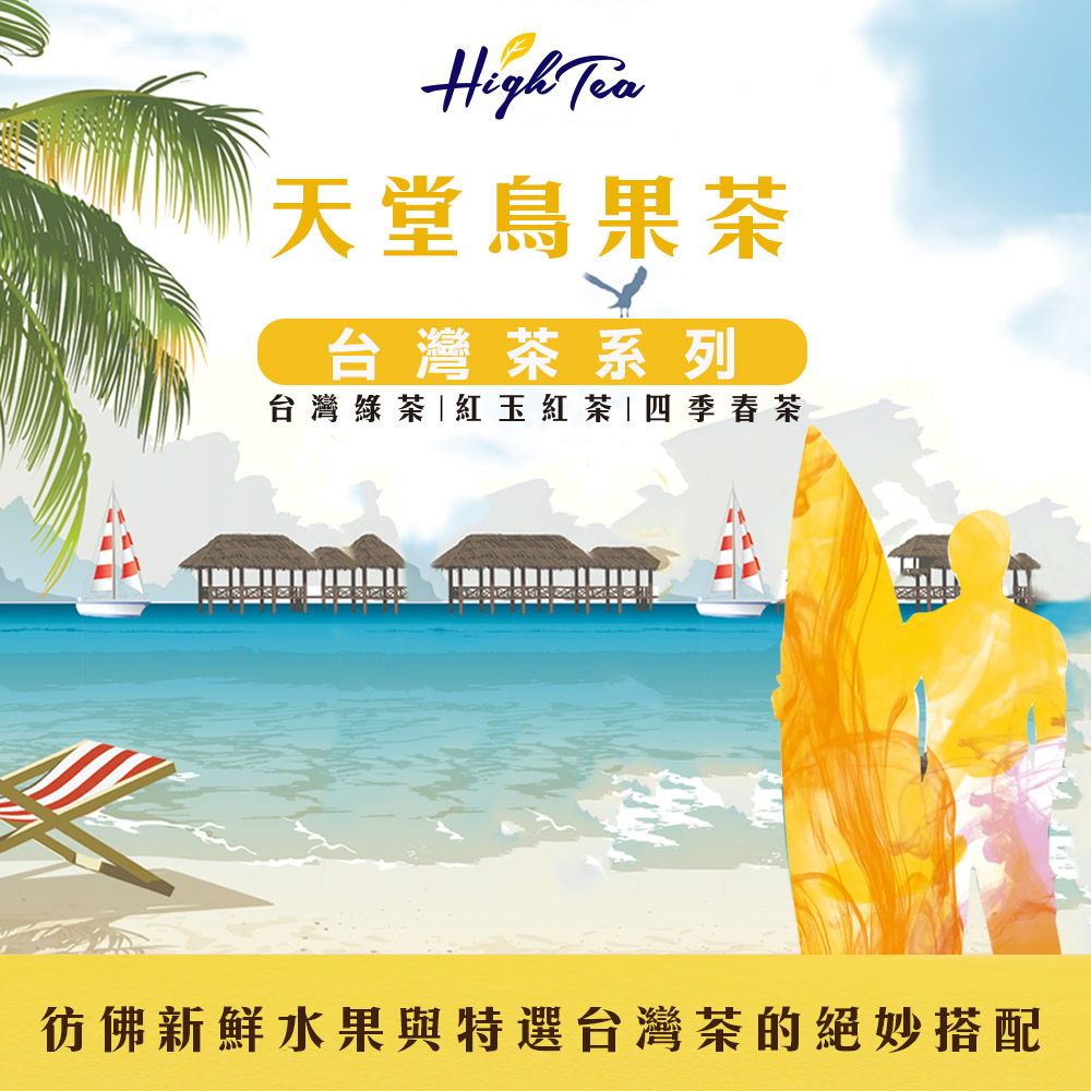 天堂鳥果茶-台灣茶系列