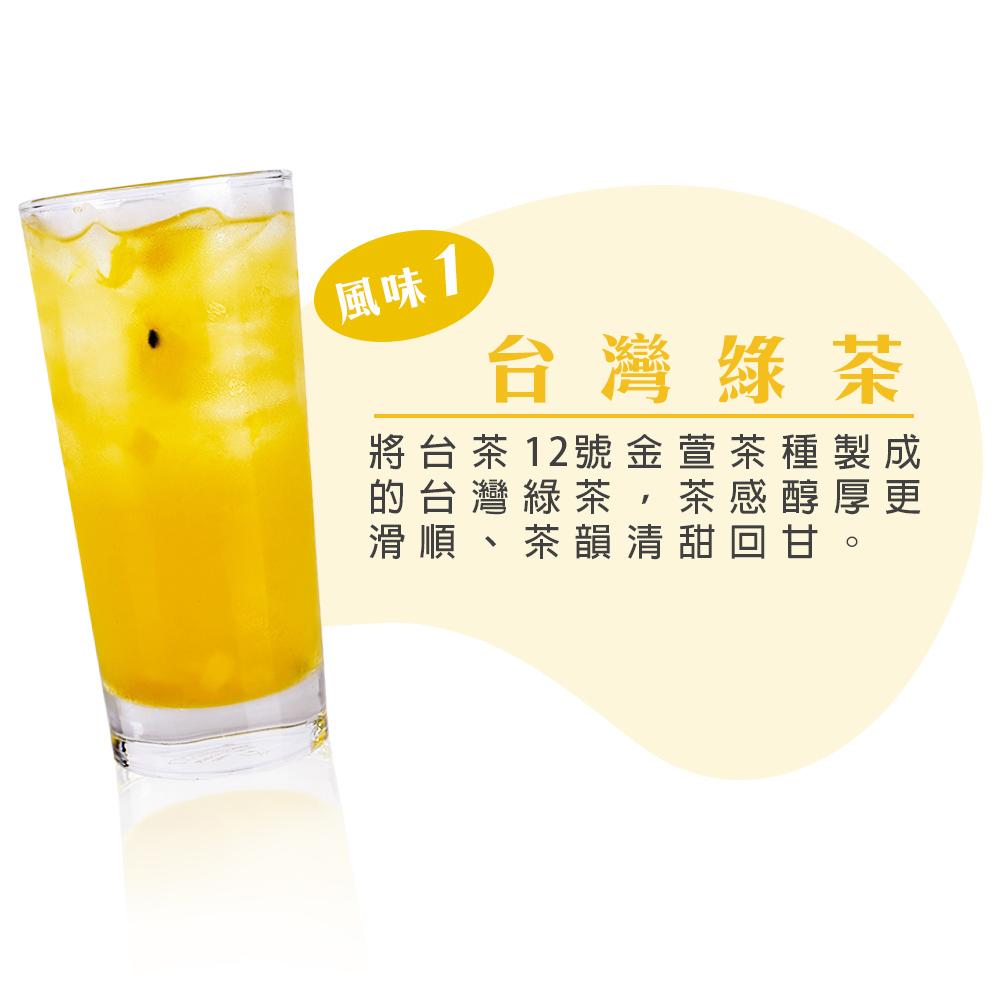 台灣綠茶:將台茶12號金萱茶種製成的台灣綠茶,茶感醇厚滑順、茶韻清甜回甘