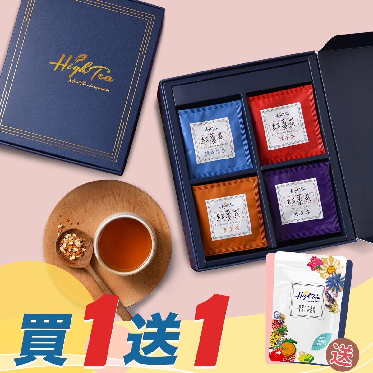 中秋茶禮|紅薑黃四種風味禮盒(32入)