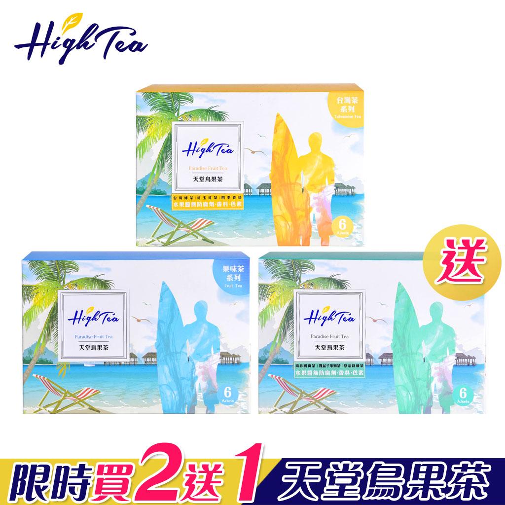 天堂鳥果茶新品嚐鮮組-買2盒送1盒