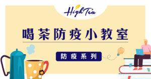 喝茶不只是生活品味,更為防疫首選!