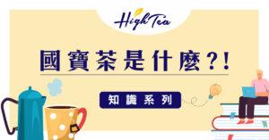 國寶茶是什麼